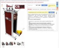 Продам Пневматический станок для скрепления углов рам CASSESE CS20 - Screenshot_20190726_184007.jpg